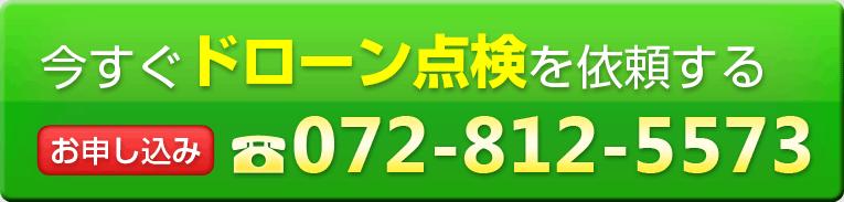 今すぐ無料の点検調査を依頼するお申し込みは電話番号072-812-5573
