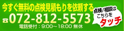 【寝屋川店】電話:072-812-5573