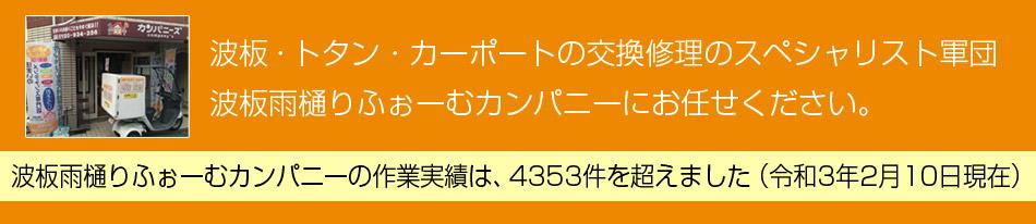 波板・トタン・カーポートの交換修理のスペシャリスト軍団、大阪の波板雨樋りふぉーむカンパニーにお任せください。波板雨樋りふぉーむカンパニーの作業実績は、2672件を超えました
