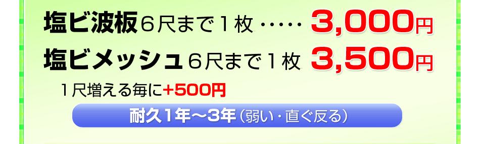 塩ビ波板6尺まで1枚3,000円、塩ビメッシュ6尺まで1枚3,500円、1尺増える毎に+500円・耐久1年〜3年(弱い・直ぐ反る)