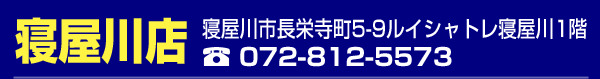 波板雨樋りふぉーむカンパニー【寝屋川店】住所:寝屋川市長栄寺町5-9ルイシャトレ寝屋川1階、電話:072-812-5573