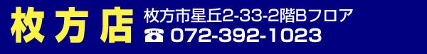 波板雨樋りふぉーむカンパニー【枚方店】住所:枚方市星丘2-33-2階Bフロア 電話:072-392-1023