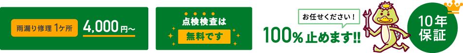 1ケ所雨漏り修理4,000円~、点検検査は無料です。お任せください!100%止めます。