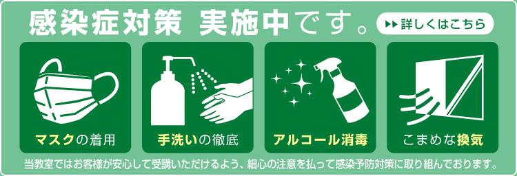 感染症対策実施中です。マスクの着用、こまめな換気、アルコール消毒、手洗いの徹底