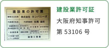「建設業許可証」大阪府知事許可 第53106号