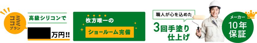 「コミコミプラン」高級シリコンで54,78万円!!枚方唯一のショールーム完備