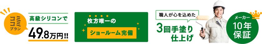 「コミコミプラン」高級シリコンで49.8万円!!枚方唯一のショールーム完備